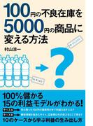 100円の不良在庫を5000円の商品に変える方法(中経出版)