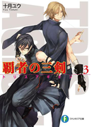 覇者の三剣3(富士見ファンタジア文庫)