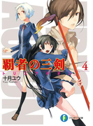 覇者の三剣4(富士見ファンタジア文庫)