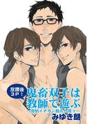 【放課後3P!】鬼畜双子は教師で遊ぶ~発情×チカン彼氏と僕4~(♂BL♂らぶらぶコミックス)