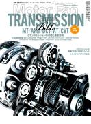 MFi特別編集 トランスミッション・バイブル(Motor Fan別冊)