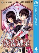 武装錬金 4(ジャンプコミックスDIGITAL)