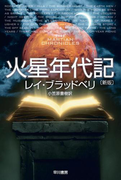火星年代記(ハヤカワSF・ミステリebookセレクション)