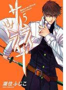 サムライドライブ(5)(あすかコミックスDX)