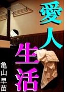 愛人生活(愛COCO!)