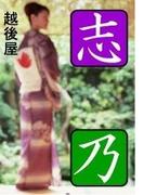 志乃(愛COCO!)