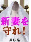 新妻を守れ!(愛COCO!)