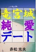 竜宮城純愛デート(愛COCO!)