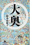大奥(幻冬舎文庫)