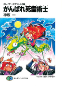 スレイヤーズすぺしゃる7 がんばれ死霊術士(富士見ファンタジア文庫)