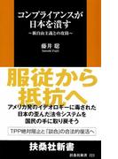コンプライアンスが日本を潰す 新自由主義との攻防(扶桑社新書)
