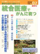 統合医療でがんに克つ 2008年7月号 VOL.1 創刊号
