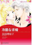 冷酷な求婚(ハーレクインコミックス)