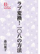 ラブ変換! 一〇八の方法(B-cube)