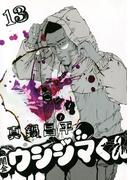 闇金ウシジマくん 13(ビッグコミックス)