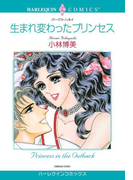生まれ変わったプリンセス(ハーレクインコミックス)