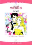 危険な結婚(ハーレクインコミックス)