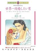 世界一結婚したい男(ハーレクインコミックス)