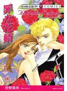 罪な花婿(ハーレクインコミックス)