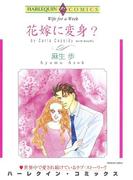 花嫁に変身?(ハーレクインコミックス)