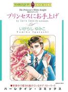 プリンセスにお手上げ(ハーレクインコミックス)