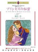プリンセスの秘密(ハーレクインコミックス)