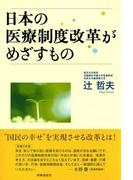 日本の医療制度改革がめざすもの