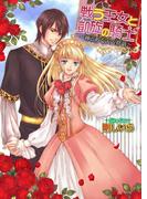 戦う王女と凱旋の騎士 -神とある国の物語-3(B's‐LOG文庫)