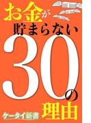 er-お金が貯まらない30の理由(eロマンス新書)