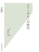 ロマンポルノの時代(光文社新書)