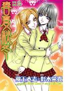 春夏秋冬(はるなつあきふゆ)1(百合姫コミックス)