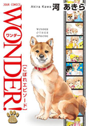 WONDER! 14.5巻 こぼれエピソード(ジュールコミックス)