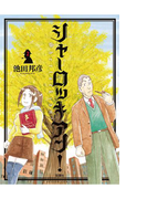シャーロッキアン! 2(アクションコミックス)