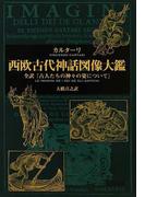 西欧古代神話図像大鑑 正篇 全訳『古人たちの神々の姿について』