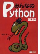 みんなのPython Object Oriented‐Lightweight Language Python 第3版