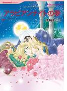 アラビアンナイトの夢(ハーレクインコミックス)