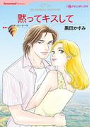 黙ってキスして(ハーレクインコミックス)