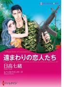 遠まわりの恋人たち(ハーレクインコミックス)