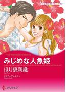 みじめな人魚姫(ハーレクインコミックス)