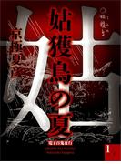 姑獲鳥の夏(1)(電子百鬼夜行)