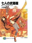七人の武器屋8 飛べ! エクス・ガリバーズ!!(富士見ファンタジア文庫)