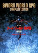 [復刻版]ソード・ワールドRPG 完全版(富士見ドラゴンブック)
