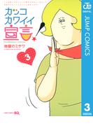 カッコカワイイ宣言! 3(ジャンプコミックスDIGITAL)