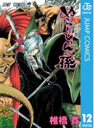 ぬらりひょんの孫 モノクロ版 12(ジャンプコミックスDIGITAL)