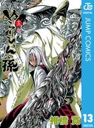 ぬらりひょんの孫 モノクロ版 13(ジャンプコミックスDIGITAL)