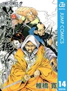 ぬらりひょんの孫 モノクロ版 14(ジャンプコミックスDIGITAL)