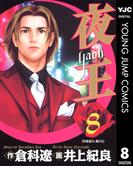 夜王 8(ヤングジャンプコミックスDIGITAL)