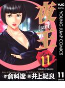 夜王 11(ヤングジャンプコミックスDIGITAL)