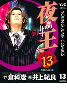 夜王 13(ヤングジャンプコミックスDIGITAL)