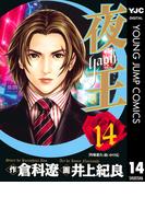夜王 14(ヤングジャンプコミックスDIGITAL)